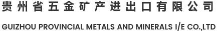 Guizhou province metals & minerals I/E CO., LTD